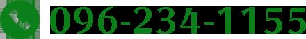 TEL 096-234-1155