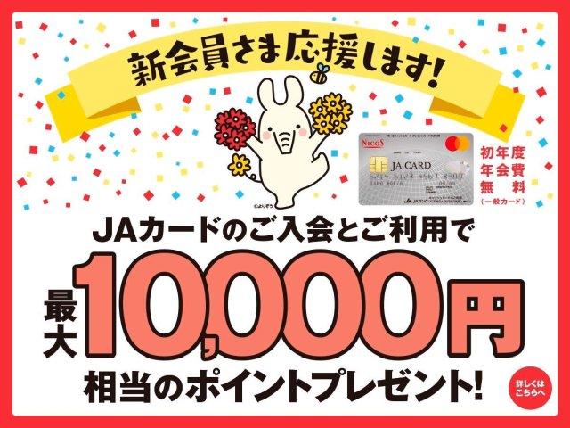 JAカード新会員様応援キャンペーン