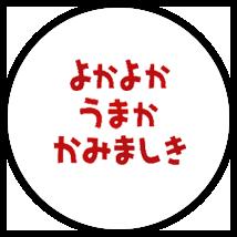 JAかみましきキャッチフレーズ